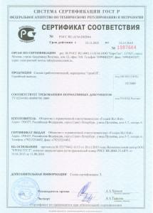 Сертификат Тренол 2015-2018
