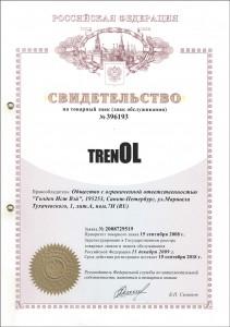 """Свидетельство о регистрации товароного знака """"Тренол"""""""